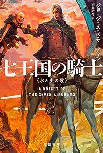 七王国の騎士 (ハヤカワ文庫SF)