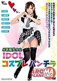 小悪魔美少女 IDOL コスプレパンチラ アロマ企画 [DVD]