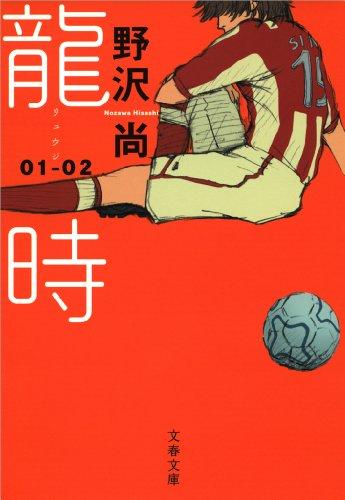 龍時(リュウジ)01─02