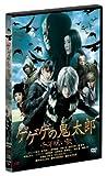 ゲゲゲの鬼太郎 千年呪い歌 スタンダード・エディション[DVD]