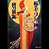 私のギリシャ神話 (集英社文庫)