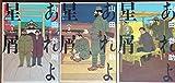 あれよ星屑 コミック 1-3巻セット (ビームコミックス)