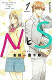 NとS(1) (KC デザート)