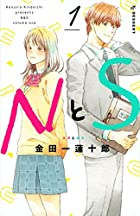 NとS 第01巻
