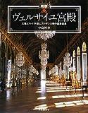 図説 ヴェルサイユ宮殿—太陽王ルイ一四世とブルボン王朝の建築遺産 (ふくろうの本)