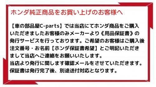 HONDA GRACE ホンダ グレイス【GM4 GM5 GM6 GM9】 どこリラ(クッション)[08R63-E7C-010]
