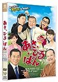 あさひるばん[DVD]