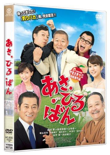 あさひるばん 【DVD通常版 本編ディスク(DVD)1枚】の詳細を見る