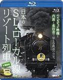 シンフォレストBlu-ray 日本のSL・ローカル線・リゾート列車 & More ~ハイビジョン映像と汽笛と走行音で愉しむ鉄道の世界~