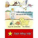 ビンとこいしのぼうけん ベトナム語翻訳 (English Edition)