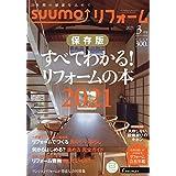 SUUMO (スーモ) リフォーム 2021年 3月号