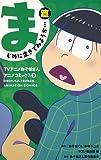 TVアニメおそ松さんアニメコミックス 3 まじめに生きてみようか…篇 (マーガレットコミックス)