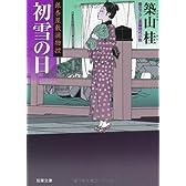 初雪の日―銀杏屋敷捕物控 (双葉文庫)