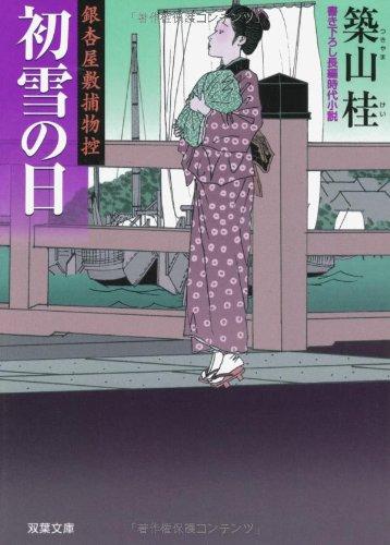 初雪の日―銀杏屋敷捕物控 (双葉文庫)の詳細を見る