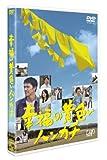 幸福の黄色いハンカチ[DVD]