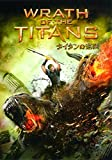 【初回限定生産】タイタンの逆襲[DVD]