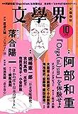文學界10月号 (総力特集 阿部和重『Orga(ni)sm』を体験せよ】)