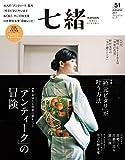 七緒 vol.51― (プレジデントムック)