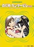 やさしいピアノ・ソロ のだめカンタービレの世界