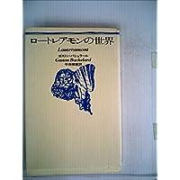 ロートレアモンの世界 (1965年) (現代の芸術双書〈6〉)