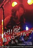 Live!超スローブルース [DVD] 画像