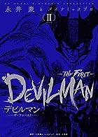 デビルマン-THE FIRST- 第02巻