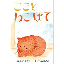 こごとねこぼて (絵本屋.com)