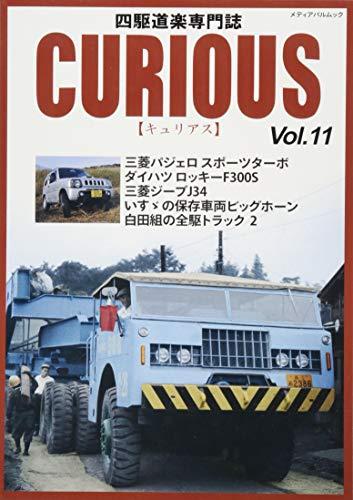 CURIOUS Vol.11 (メディアパルムック)