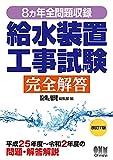 8ヵ年全問題収録 給水装置工事試験完全解答(改訂7版)