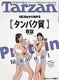 Tarzan (ターザン) 2017年 9月28日号 No.726 [1食20gから始める タンパク質マニュアル] [雑誌]