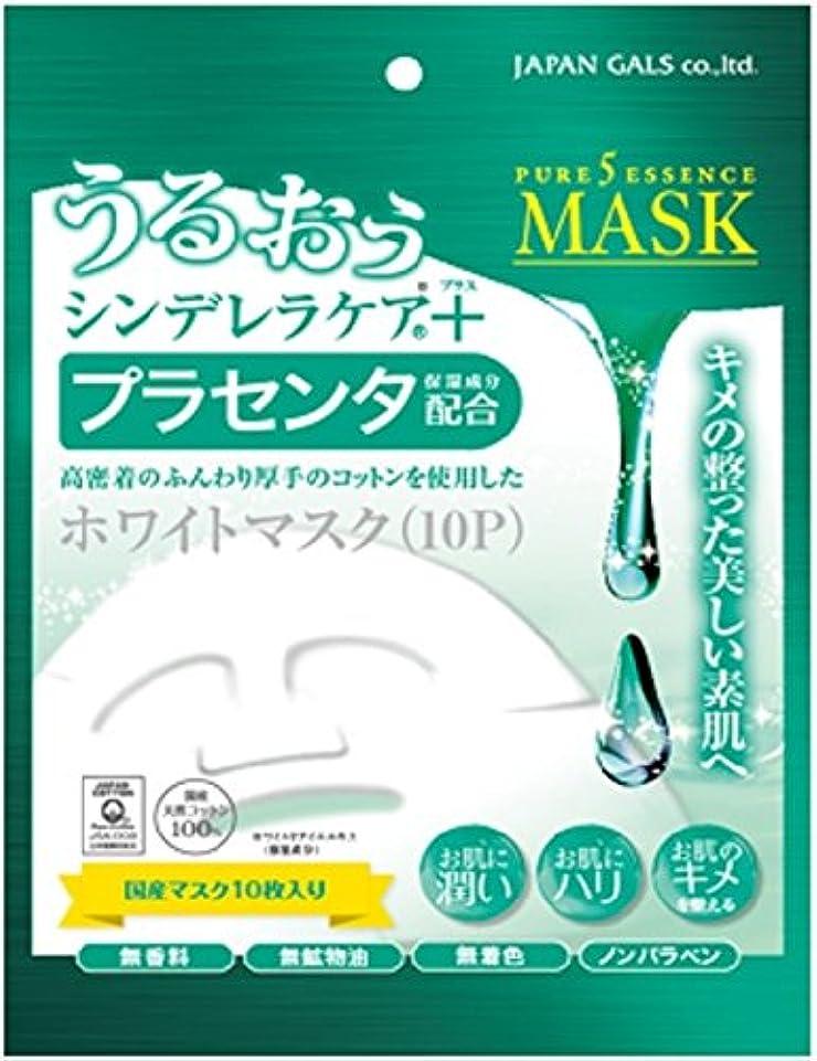 シプリーに対して九時四十五分ジャパンギャルズ ピュアファイブエッセンスマスク (PL+CC) 10枚