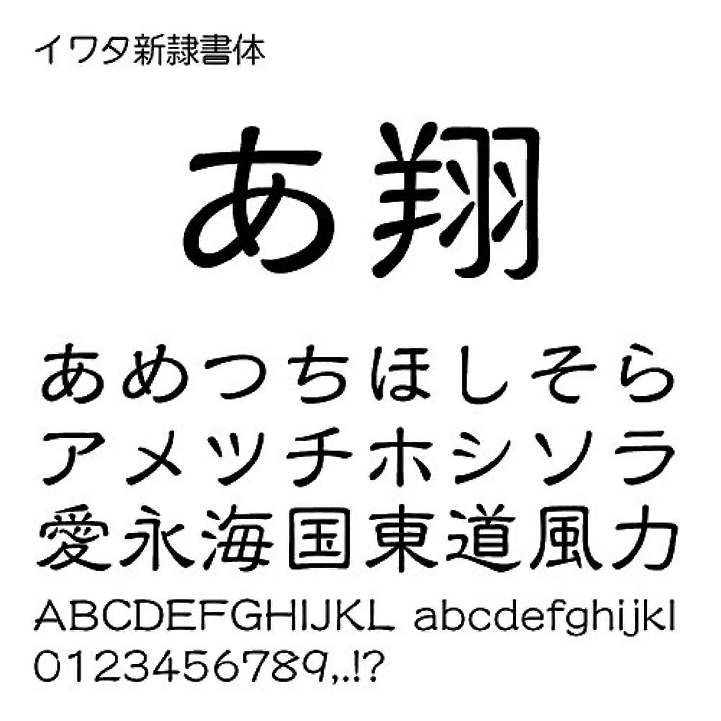 太陽超高層ビルカエルイワタ新隷書体Pro OpenType Font for Windows [ダウンロード]