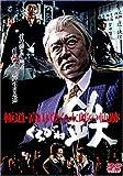極道・高山登久太郎の軌跡 鉄 KUROGANE[DVD]