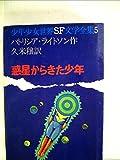 惑星からきた少年 (1971年) (少年少女世界SF文学全集〈5〉)
