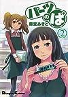 パーツのぱ 2 (電撃コミックス EX 130-2)