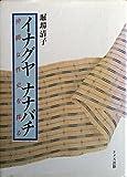 イナグヤナナバチ―沖縄女性史を探る