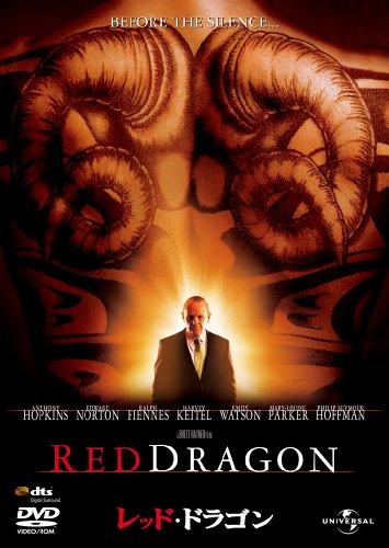 レッド・ドラゴン(2002) 【プレミアム・ベスト・コレクション】 [DVD]の詳細を見る