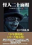怪人二十面相 (江戸川乱歩 名作ベストセレクション1)