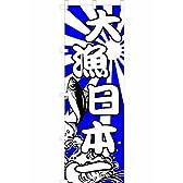 「大漁日本一」のぼり旗 2色 紺