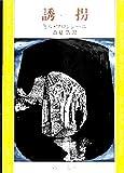 誘拐 (1977年) (新潮文庫)