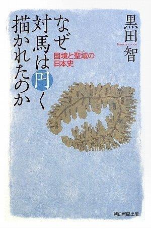 なぜ対馬は円く描かれたのか 国境と聖域の日本史 (朝日選書)の詳細を見る