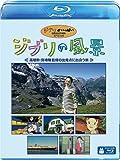 ジブリの風景 ~高畑勲・宮崎駿監督の出発点に出会う旅~[Blu-ray/ブルーレイ]