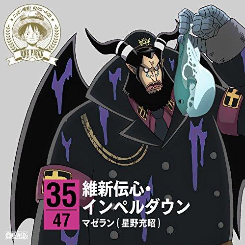 ワンピース ニッポン縦断! 47クルーズCD in 山口 維新伝心・インペルダウン