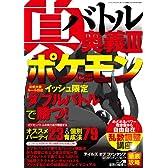 真・バトル奥義III (三才ムック vol.370)