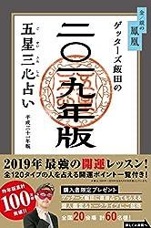 ゲッターズ飯田の五星三心占い2019年版 金/銀の鳳凰