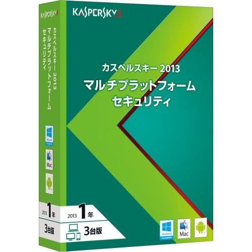 カスペルスキー カスペルスキー2013マルチプラットフォームセキュリティ1年3台版