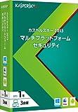 【旧製品】カスペルスキー カスペルスキー2013マルチプラットフォームセキュリティ|1年3台版|パッケージ版