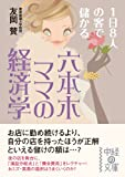 六本木ママの経済学 (中経の文庫)