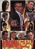 修羅がごとく[DVD]