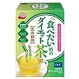 DHC食べたい時のダイエット茶 玄米緑茶 30包入